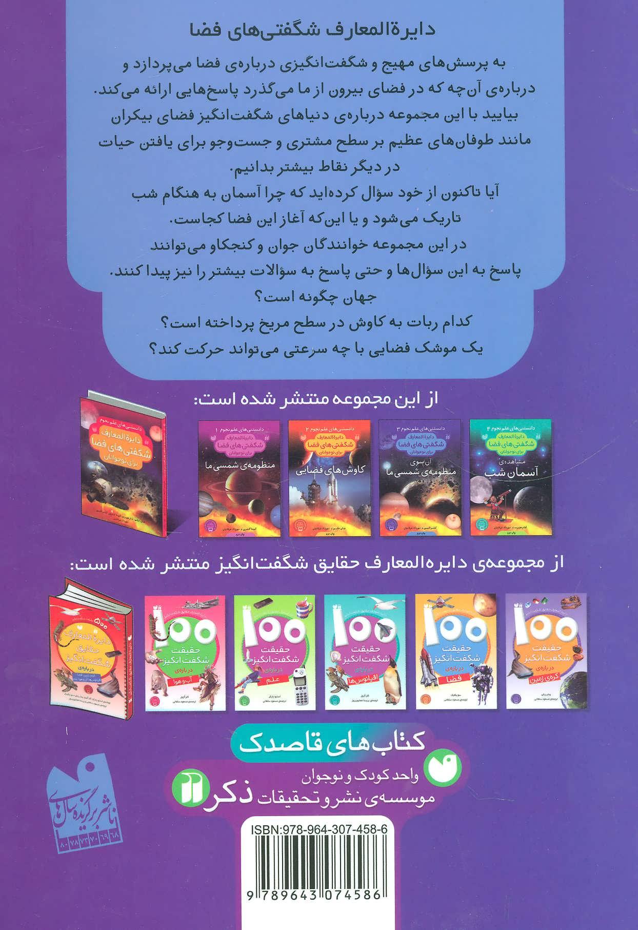 مجموعه دایره المعارف شگفتی های فضا برای نوجوانان (دانستنی های علم نجوم)،(4جلدی،گلاسه)