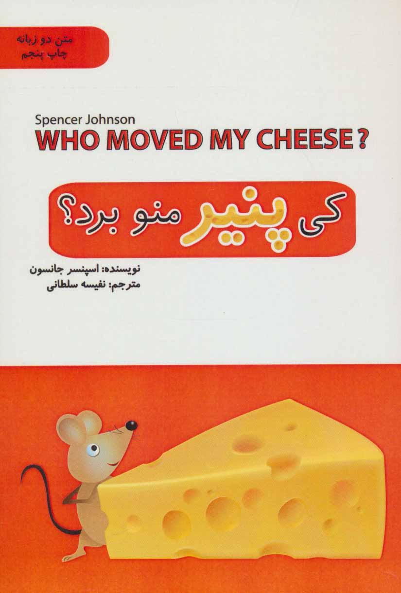 کی پنیر منو برد؟ (2زبانه)