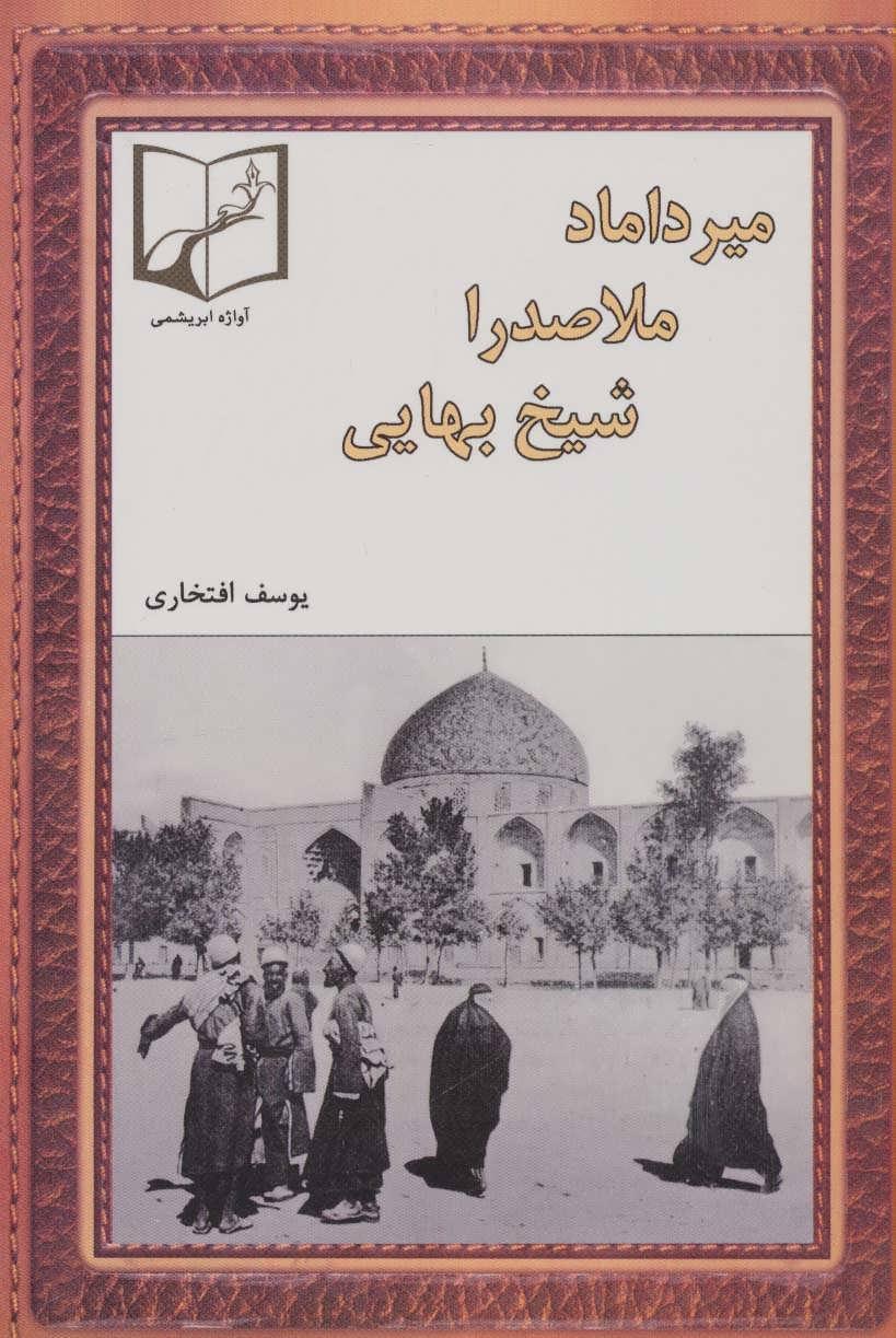 میرداماد ملاصدرا شیخ بهایی