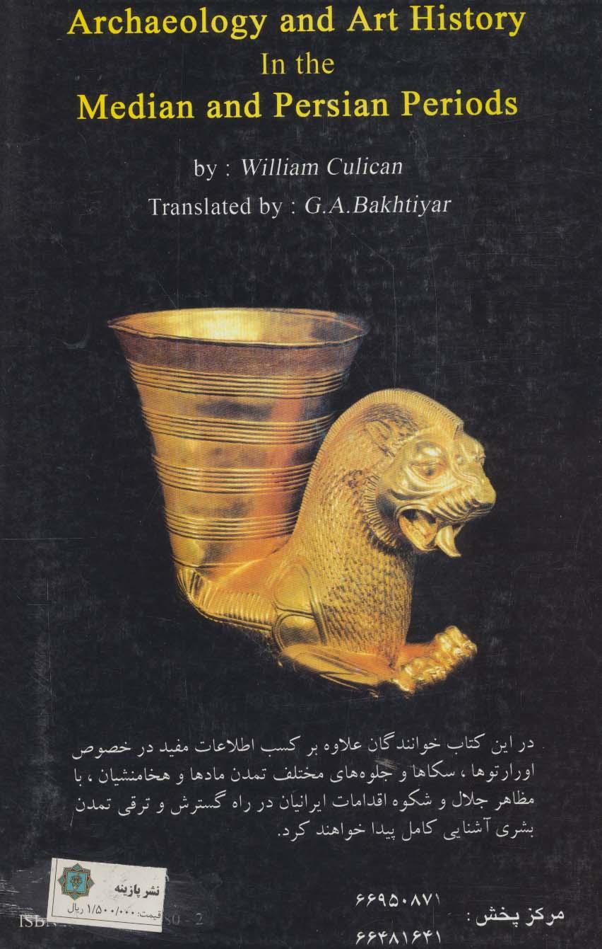 باستان شناسی و تاریخ هنر در دوران مادی ها و پارسی ها