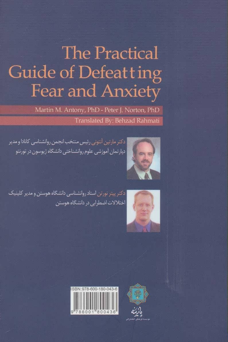 راهنمای عملی غلبه بر اضطراب و هراس