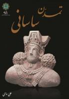 تمدن ساسانی