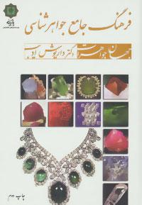 فرهنگ جامع جواهر شناسی (جهان جواهرات)