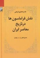 نقش فراماسون ها در تاریخ معاصر ایران (نقد و تحقیق تاریخی 1)