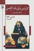 گزارشی برای یک آکادمی (با نقد و تفسیر)،(ادبیات معاصر40)