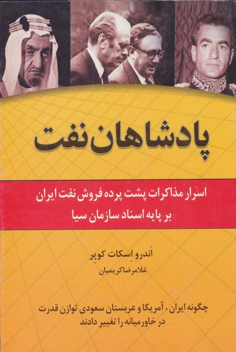پادشاهان نفت (اسرار مذاکرات پشت پرده فروش نفت ایران بر پایه اسناد سازمان سیا)