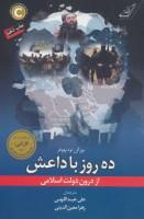 ده روز با داعش (از درون دولت اسلامی)