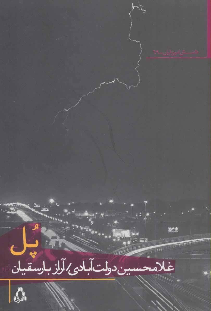 پل (داستان امروز ایران69)