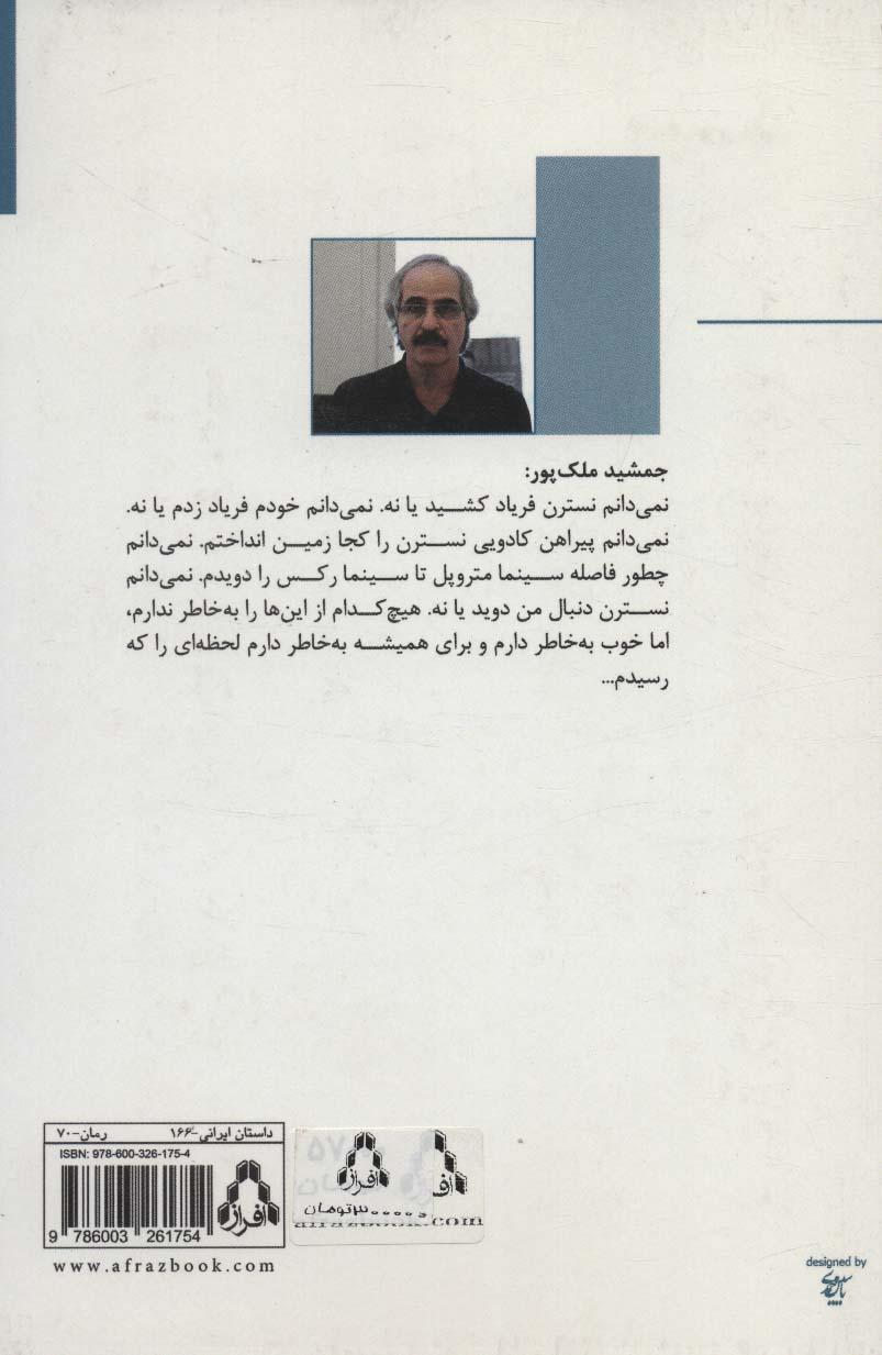 روز اول ماه مهر هرگز نیامد (داستان امروز ایران70)