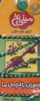 مینی نخ 7 (جانوران باغچه ی ما)