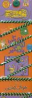 نخ جادویی 7 (بازی کن،لذت ببر،یاد بگیر:هوش آزمایی)،(گلاسه)