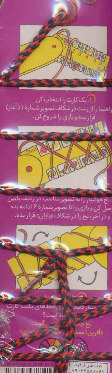 نخ جادویی11 (بازی کن،لذت ببر،یاد بگیر:شروع ریاضیات)،(گلاسه)