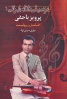 موسیقی دانان ایرانی 1 (پرویز یاحقی:آهنگساز و ویولنسیت)