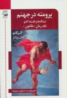 پرومته در جهنم،دیدگاه ها و فلسفه کامو (ادبیات معاصر49)