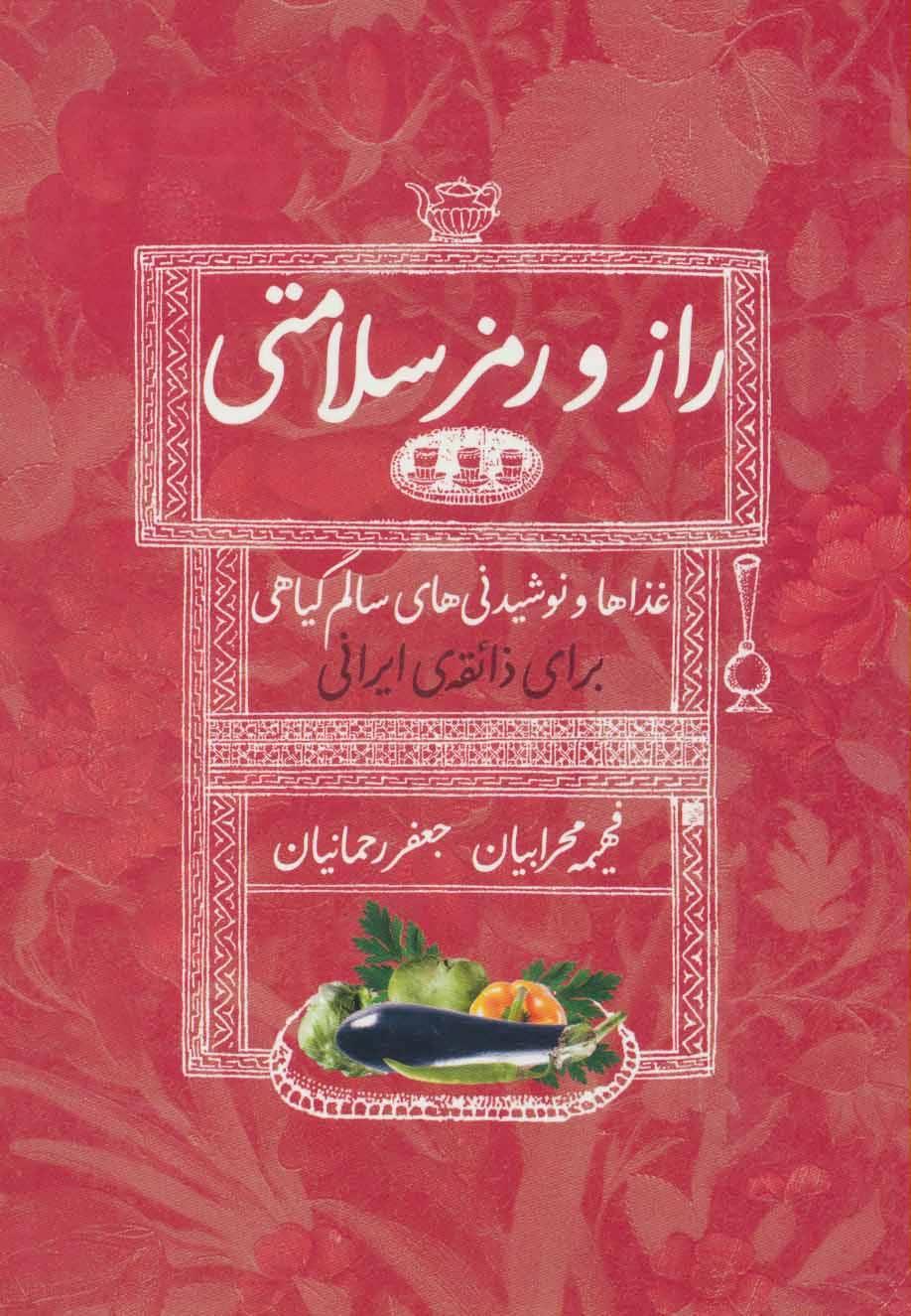 راز و رمز سلامتی (غذاها و نوشیدنی های سالم گیاهی برای ذائقه ی ایرانی)