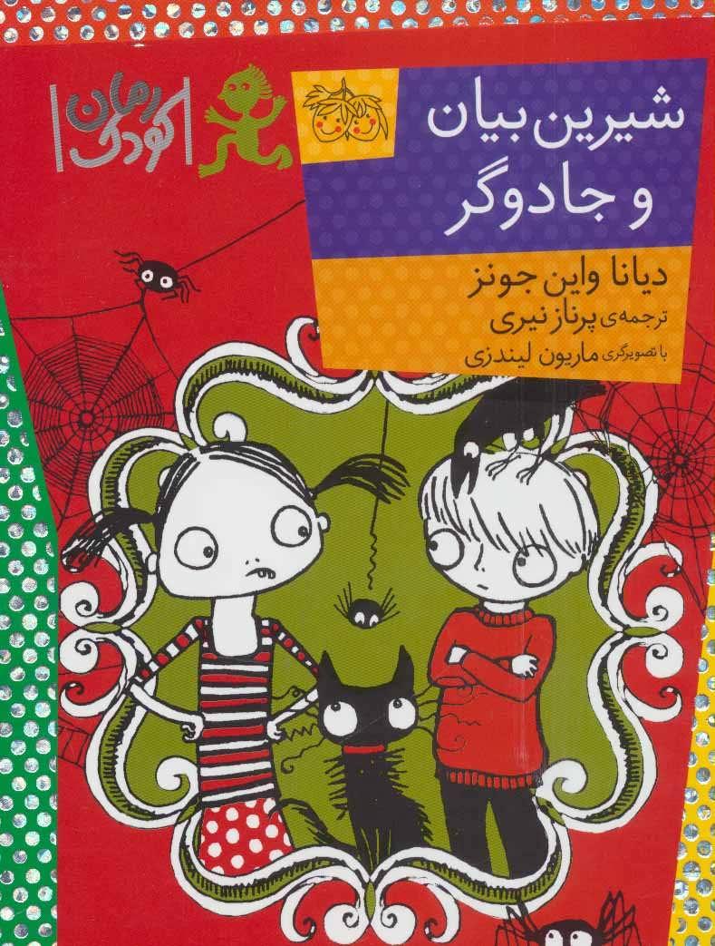 رمان کودک95 (شیرین بیان و جادوگر)