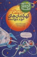 کهکشان های گیج و ویج کننده (علوم گیج و ویج کننده)