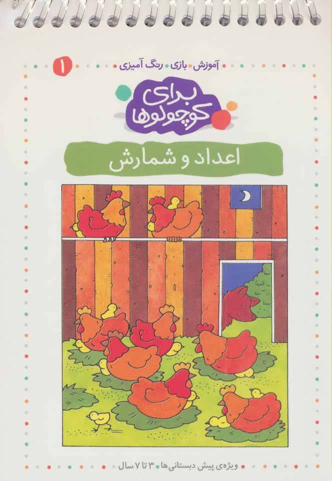 برای کوچولوها 1 (اعداد و شمارش)،(آموزش،بازی،رنگ آمیزی)