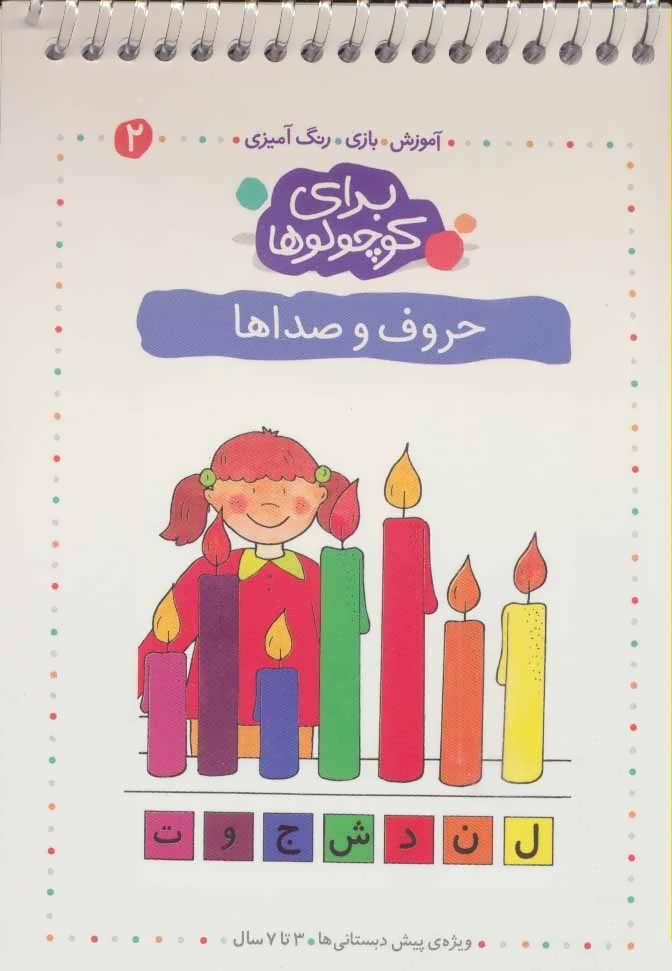 برای کوچولوها 2 (حروف و صداها)،(آموزش،بازی،رنگ آمیزی)،(سیمی)