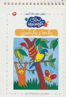 برای کوچولوها 3 (رنگ ها و رنگ آمیزی)،(آموزش،بازی،رنگ آمیزی)