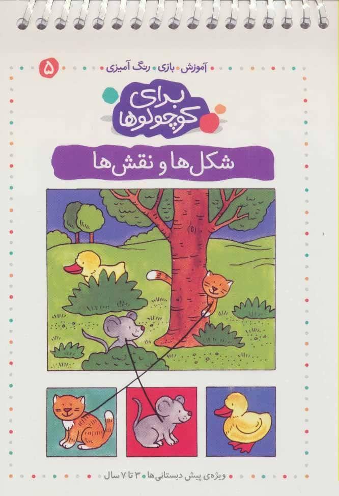 برای کوچولوها 5 (شکل ها و نقش ها:آموزش،بازی،رنگ آمیزی)