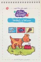 برای کوچولوها 6 (معماها و رابطه ها:آموزش،بازی،رنگ آمیزی)