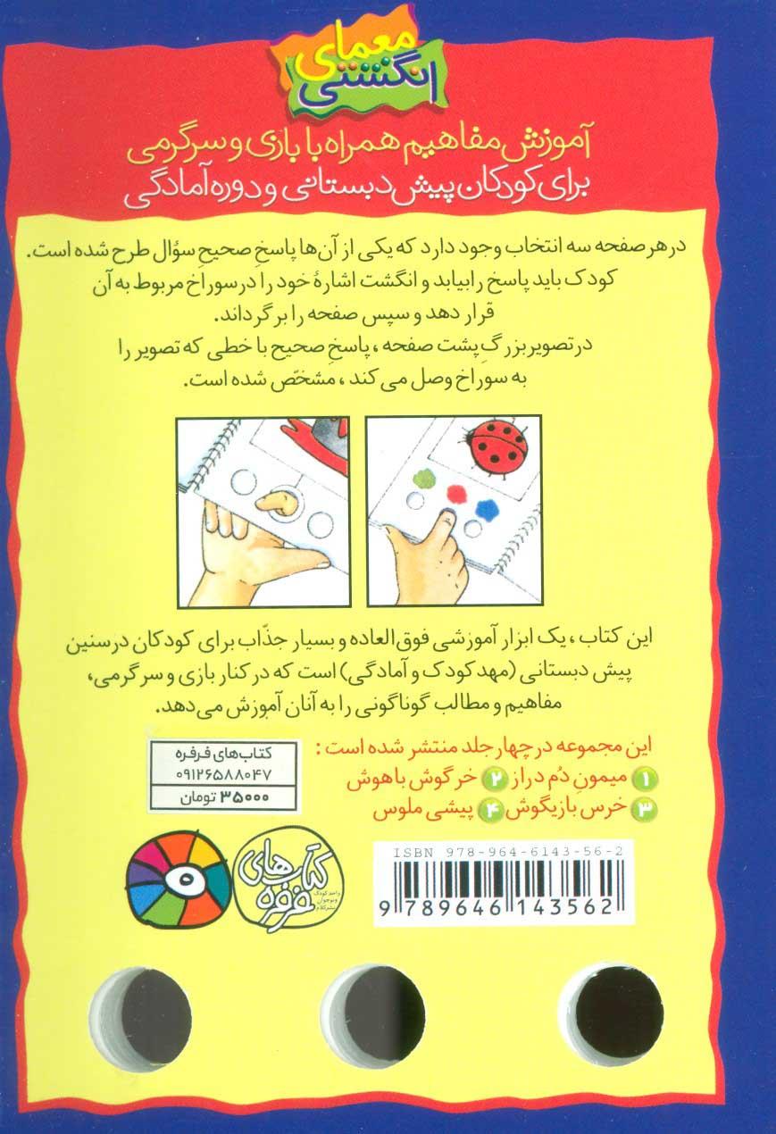معمای انگشتی 1 (بازی و سرگرمی با میمون دم دراز)،(گلاسه)