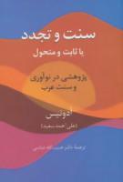 سنت و تجدد (یا ثابت یا متحول)،(پژوهشی در نوآوری و سنت عرب)