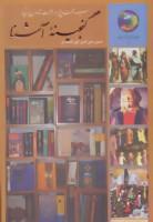 گنجینه آشنا:سیصد و شصت و پنج روز در صحبت شاعران پارسی گو (جوانان و فرهنگ جهانی 5)