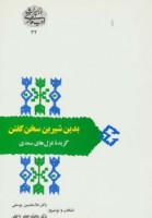 بدین شیرین سخن گفتن:گزیده غزل های سعدی (از میراث ادب فارسی34)