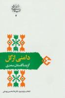دامنی از گل:گزیده گلستان سعدی (از میراث ادب فارسی 2)