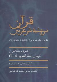 قرآن سرچشمه نثر ادبی (تکوین و تطور نثر عربی از جاهلیت تا سقوط بغداد)