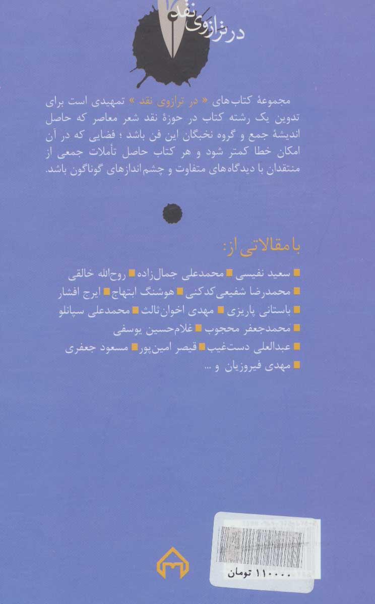 خنیاگر میهن،زندگی،نقد،تحلیل و گزیده اشعار عارف قزوینی (در ترازوی نقد16)
