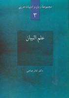 علم البیان (مجموعه زبان و ادبیات عربی 3)