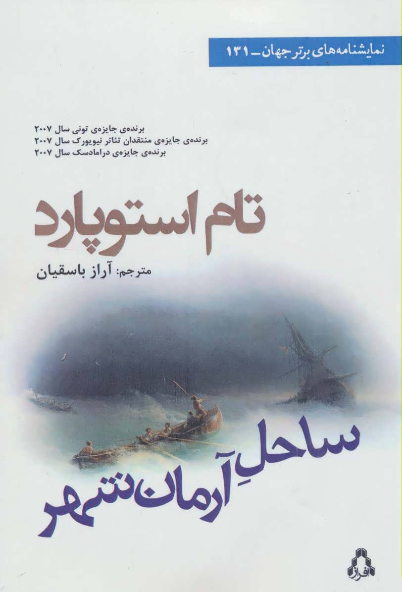 ساحل آرمان شهر (نمایشنامه های برتر جهان131)