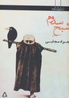 شبح سدوم (نمایشنامه)