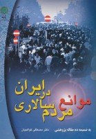 موانع مردم سالاری در ایران (به ضمیمه ده مقاله پژوهشی)