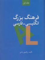 فرهنگ بزرگ انگلیسی-فارسی (2جلدی)