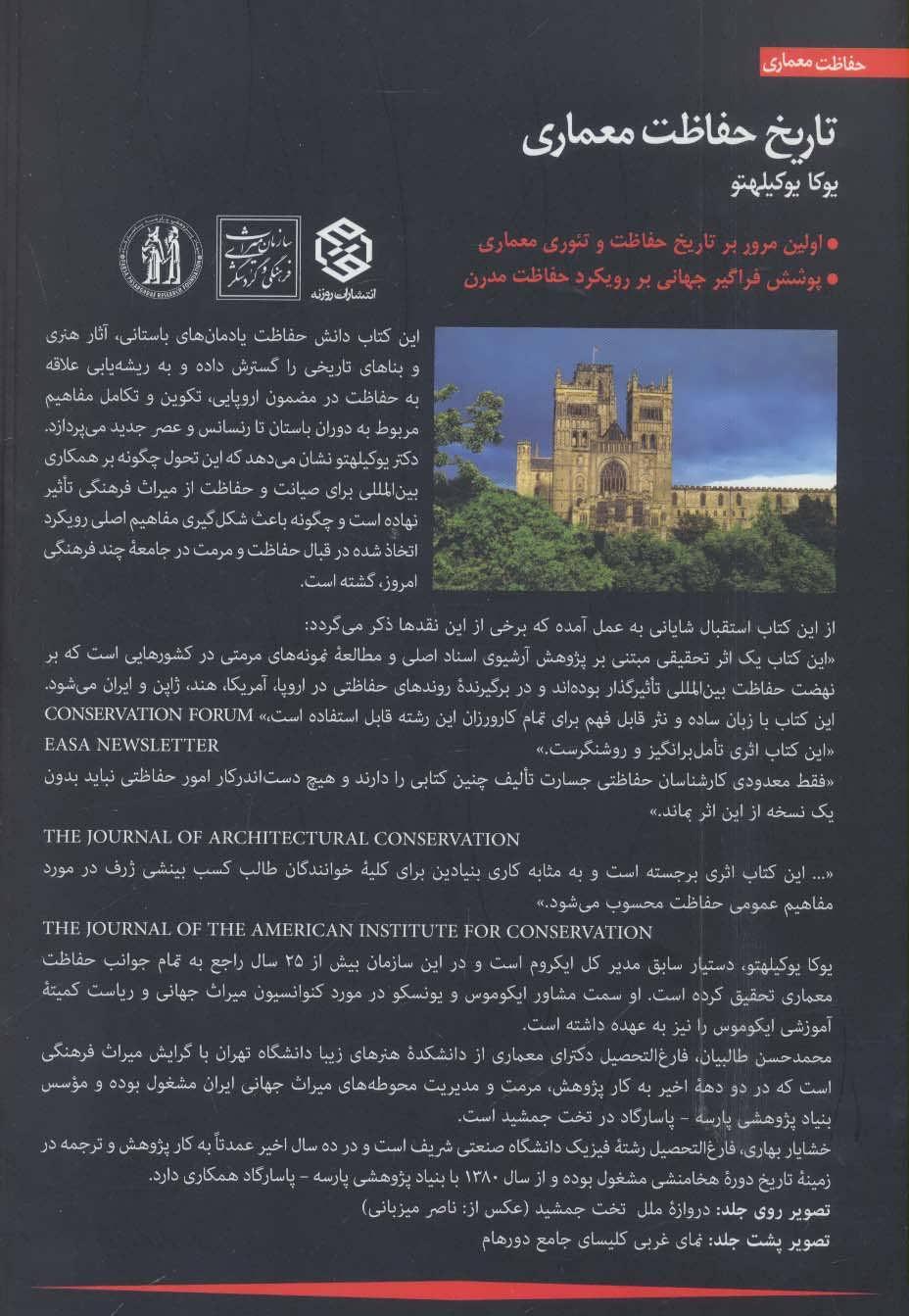 تاریخ حفاظت معماری
