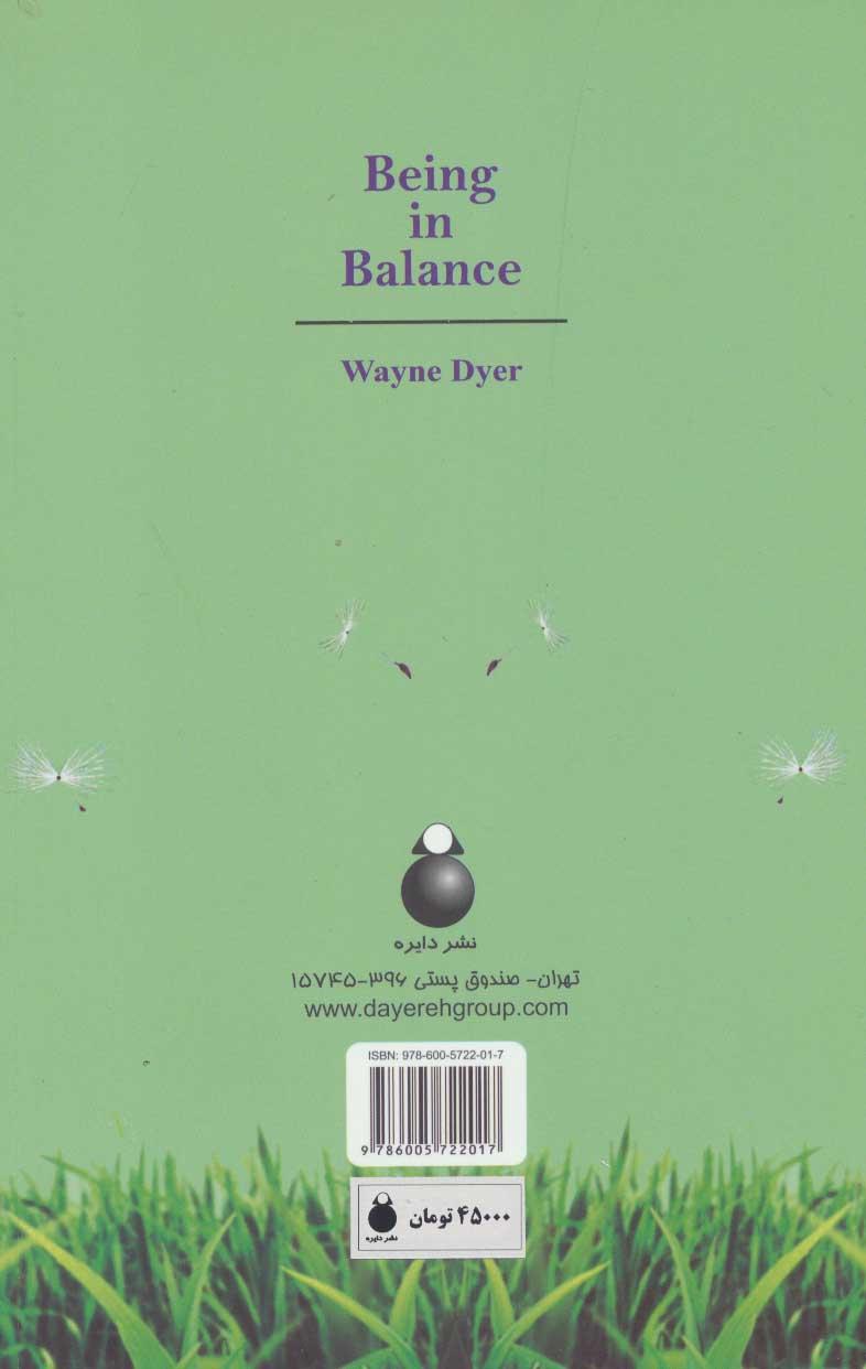 زندگی در آرامش (9 اصل برای توازن و آفرینش عادت های هماهنگ با آرزوها)