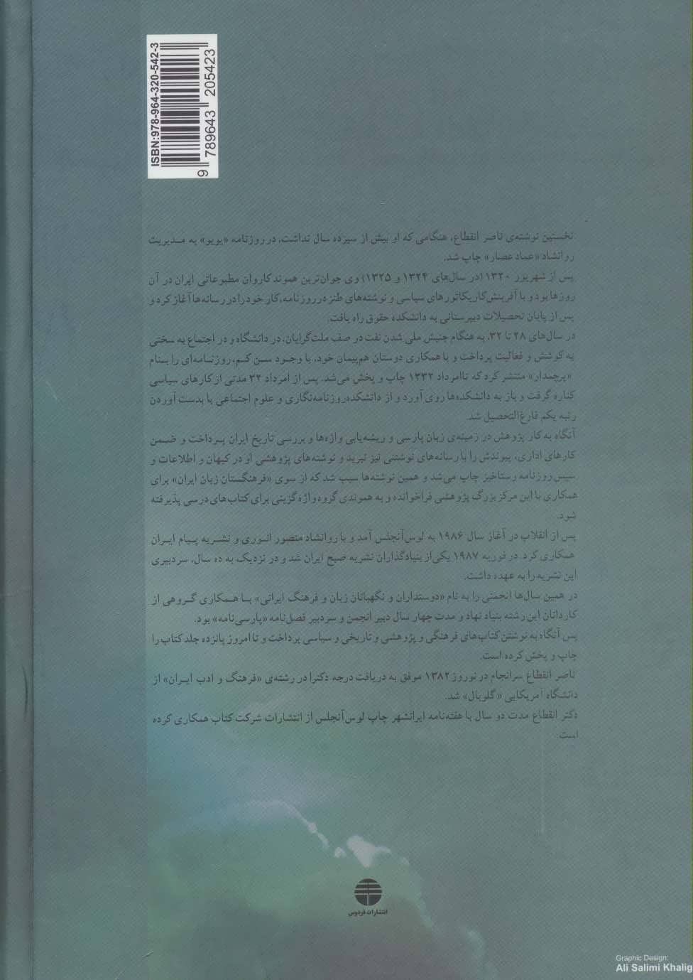 نادر (قهرمان بی آرام،پادشاه ناکام)،(3جلدی)
