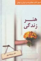 هنر زندگی (اصول آداب معاشرت در ایران و جهان)