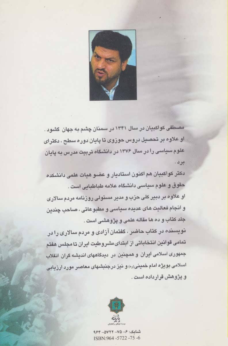 گفتمان آزادی و مردم سالاری (قوانین انتخاباتی از آغاز تا کنون،دیدگاههای امام خمینی،جنبش های معاصر…)