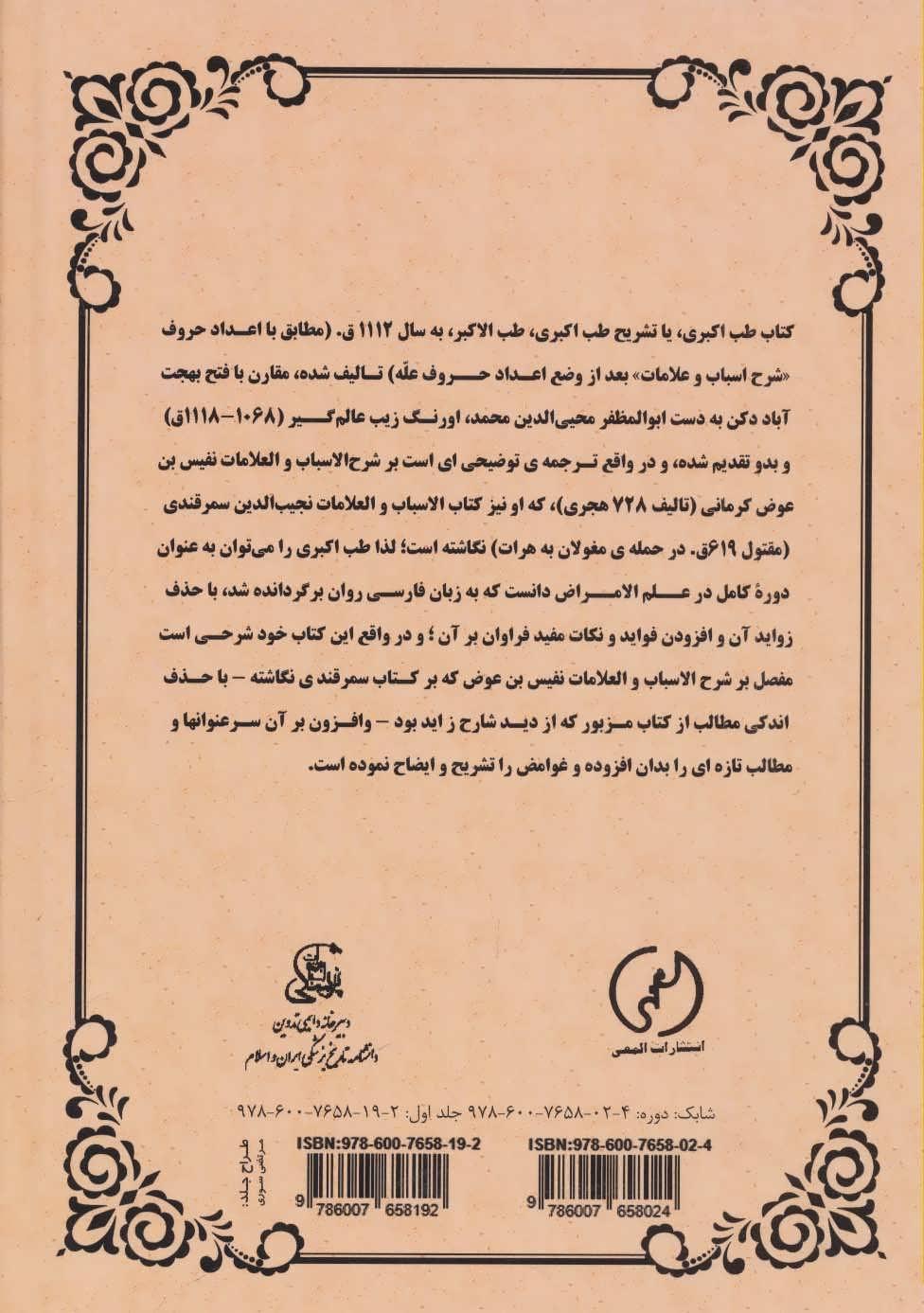 طب اکبری (ترجمه شرح الاسباب والعلامات)،(2جلدی)