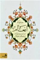 سوره مبارکه انعام (زیارت عاشورا-دعای توسل)