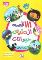111 قصه از دنیای حیوانات (برای بچه ها)