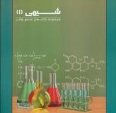 شیمی 1 (کتاب های علمی روشن)