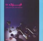 فیزیک 1 (کتاب های علمی روشن)