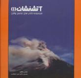 آتشفشان 1 (کتاب های علمی روشن)