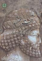 تخت جمشید (راهنمای کلاسیک و مستند)